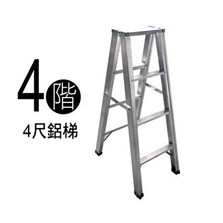 百貨通 4尺特製鋁梯