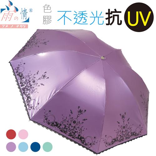 ◤雨之情◢ 強力抗風不透光色膠 - 皇冠之花 {紫} 抗UV/陽傘/防風傘/加大晴雨傘