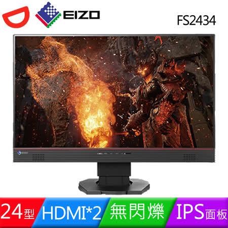 EIZO FORIS FS2434 24型IPS超薄邊框電競液晶螢幕