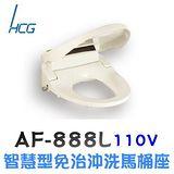 和成 AF888L生物能無線遙控免治馬桶座 46CM