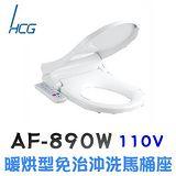 和成 AF890W生物能暖烘除臭免治馬桶座 47CM
