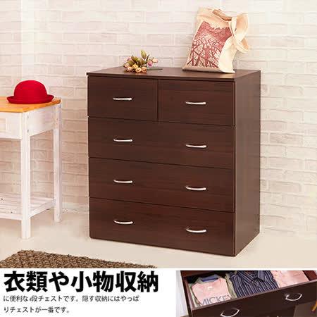 日式經典款 三大二小抽收納斗櫃