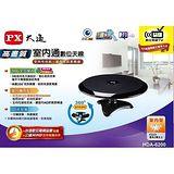 《PX大通》HDTV數位電視高畫質室內萬向天線 HDA-6200