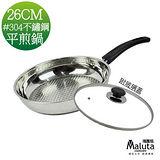 Maluta瑪露塔 蜂巢式三層底複合金平煎鍋(附蓋)26cm