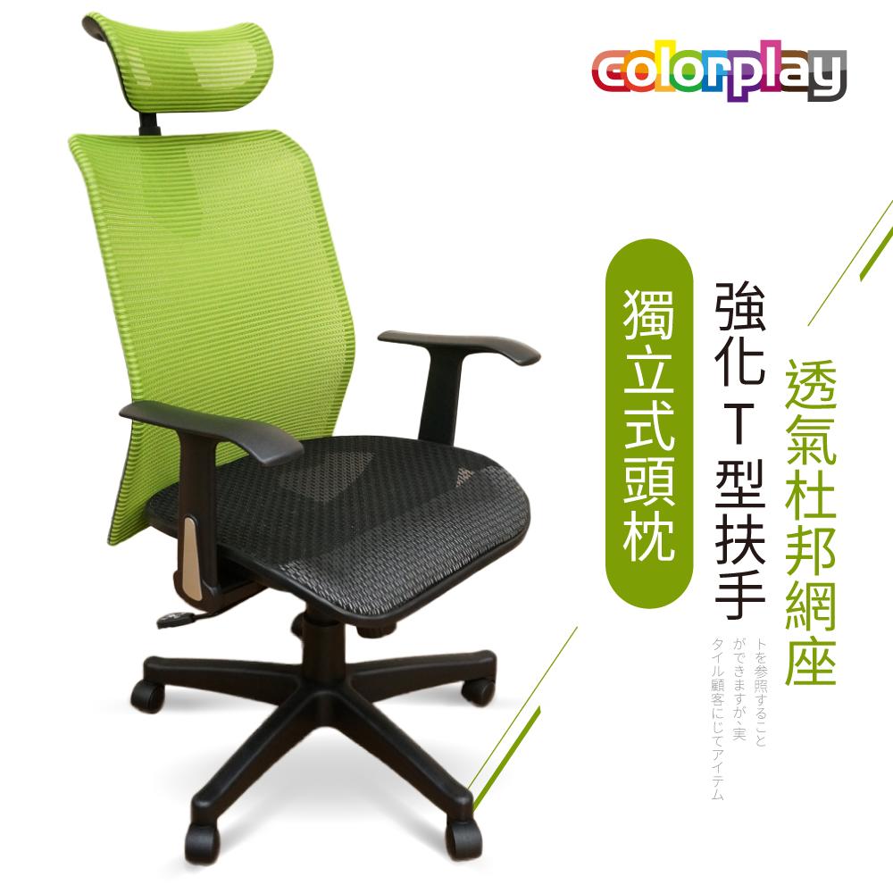 辦公椅/電腦椅【Color Play生活館】Clay克雷可調頭枕T手特級網座辦公椅(五色)P-08