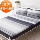 J-bedtime【白黑條紋】活性印染柔絲絨加大床包+枕套組