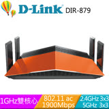 D-Link 友訊 DIR-879 Wireless AC1900 雙頻Gigabit 無線路由器