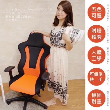 辦公椅/電腦椅【Color Play生活館】Caesar凱薩收納扶手網座賽車椅(五色)RC-01