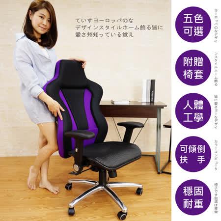 辦公椅/電腦椅【Color Play生活館】Royal皇家收納扶手鋁腳PU輪網座賽車椅(五色)RC-02