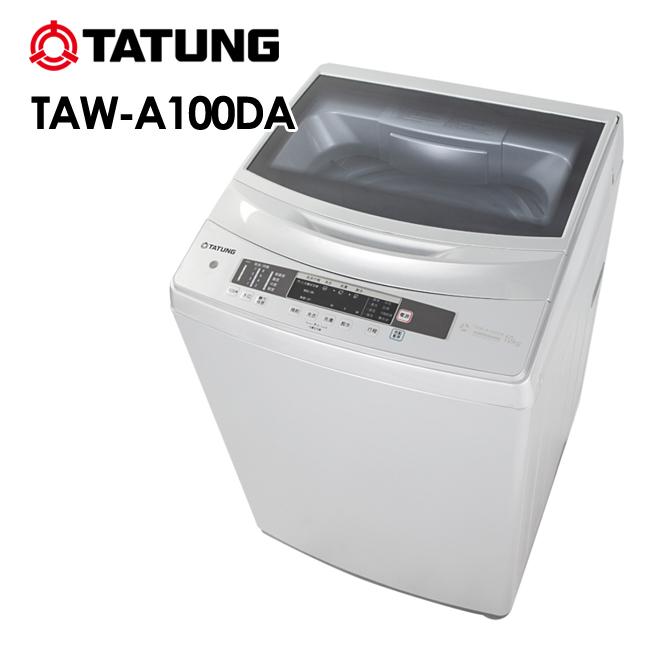 ~ ~TATUNG大同 10kg DD變頻洗衣機 TAW~A100DA 送