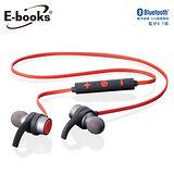 E-books S55 藍牙4.1耳溝設計運動耳機