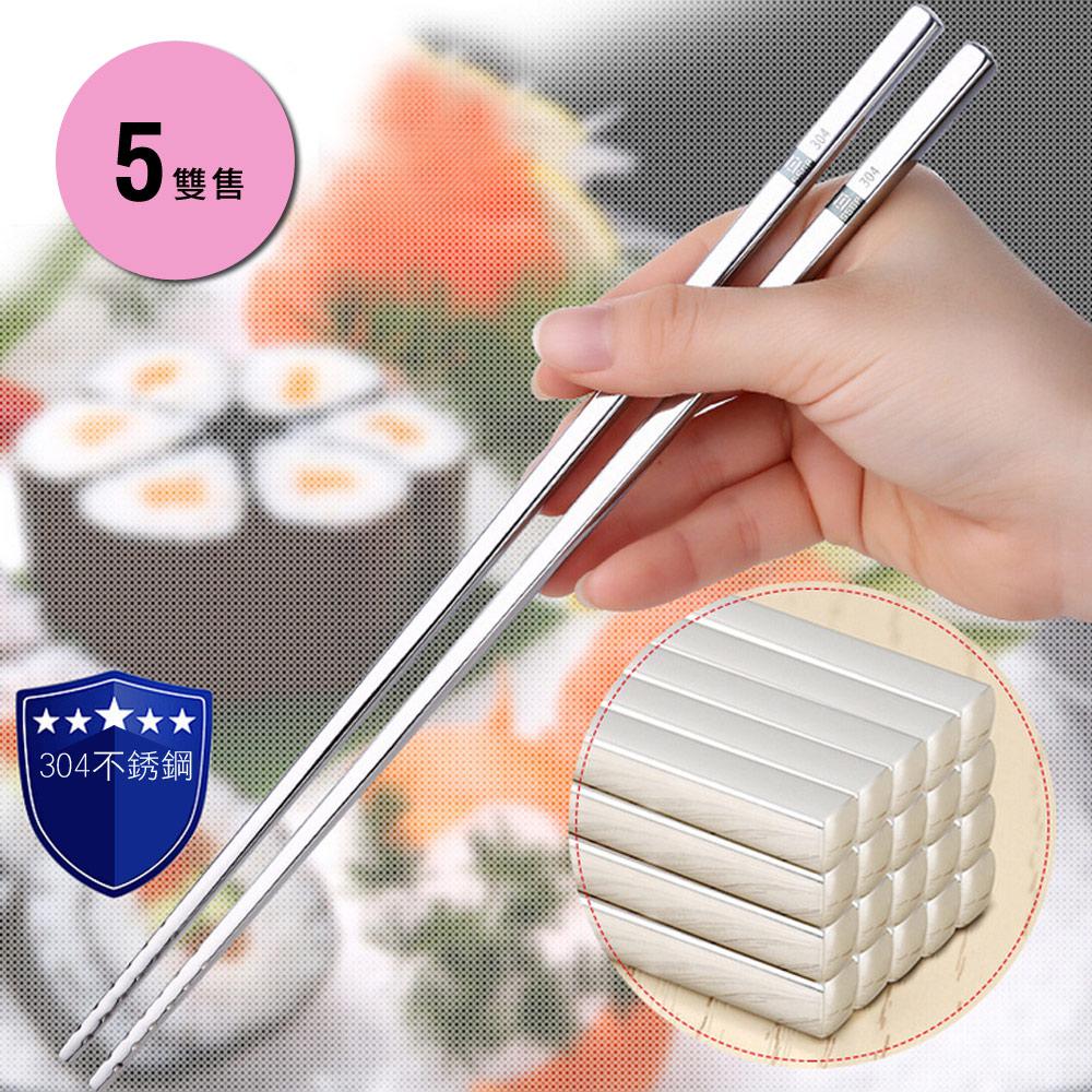 PUSH! 餐具用品304不銹鋼升級防滑款筷子家用衛生安全筷子5雙E71