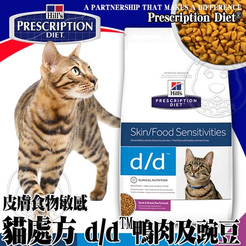 美國Hills希爾思》貓處方d/d鴨肉及豌豆皮膚食物敏感配方3.5磅1.58kg/包