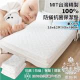【AGAPE亞加‧貝】《MIT台灣製-100%防蹣抗菌床包式保潔墊》單人3.5x6.2尺 105x186公分(SGS國際認證)