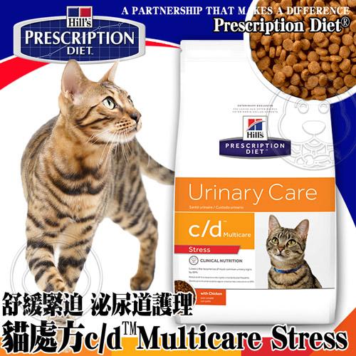 美國Hills希爾思》貓處方c/d舒緩緊迫泌尿道護理配方3.3磅1.5kg/包