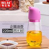 【香港RELEA物生物】企鵝玻璃油壺220ml(芭比粉)