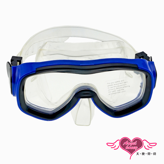 【天使霓裳】泳鏡 海灘必備 全罩含鼻架泳鏡(黑藍F)