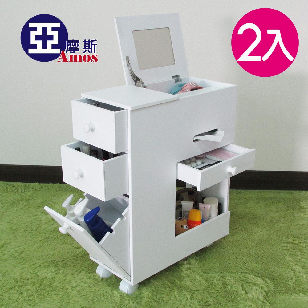 【Amos】歐風多功能移動式化妝櫃/收納櫃-2組入