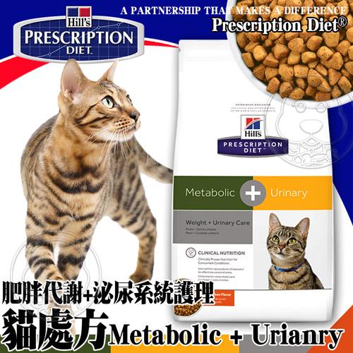 美國Hills希爾思》貓處方肥胖代謝+泌尿系統護理配方12磅5.44kg/包