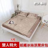 米夢家居 軟床專用-濃情牡丹超細絲滑紙纖冰絲涼蓆床包三件組 -雙人特大7尺