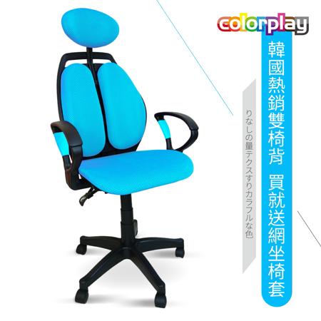 辦公椅/電腦椅【Color Play生活館】黛比可調式頭枕雙背網座電腦椅(七色)DB-01