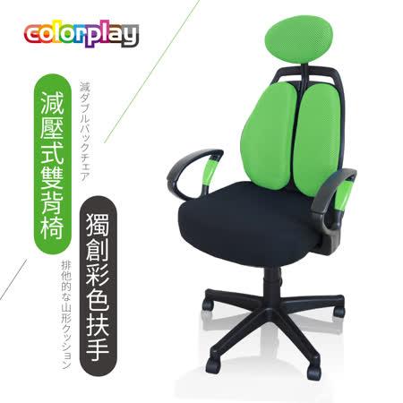 辦公椅/電腦椅【Color Play生活館】艾爾莎可調式頭枕雙背電腦椅(七色)DB-02