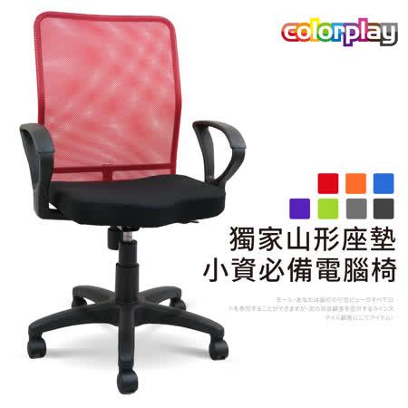 辦公椅/電腦椅【Color Play生活館】Hanna漢娜山型坐墊電腦椅(七色)NP-01D