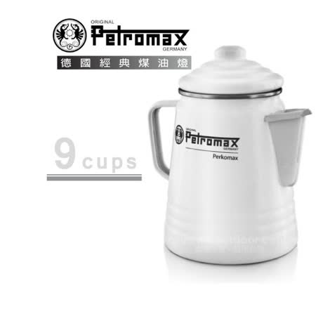 德國 Petromax 琺琅咖啡壺9杯份(1.5L)