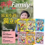 《未來Family》1年12期 贈 敖幼祥:《漫畫中國成語》(全6書)
