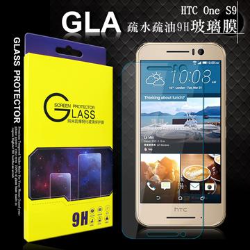 GLA  HTC One S9 5吋 疏水疏油9H鋼化玻璃膜 玻璃保護貼