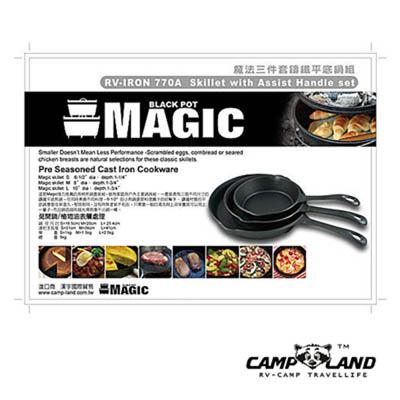 【CAMP-LAND】三件套 鑄鐵平底鍋(6.5吋/8吋/10吋)/免開鍋 鑄鐵鍋 煎鍋 荷蘭鍋【MAGIC】 RV-IRON 770A