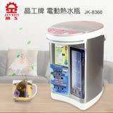 晶工牌4.3L電動給水熱水瓶 JK-8366 ★☆加贈檸檬酸半年份
