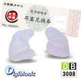 Digibionic DB-3008 專業降噪客製化耳塞 [ 防過敏材質 ] [ 量身訂製個人專屬 ]