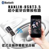 HANLIN-USBT3.5 超小藍芽音樂接收器@桃保科技
