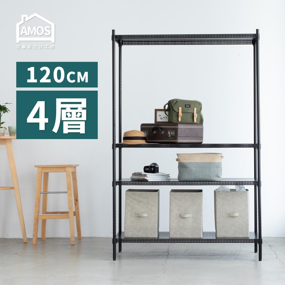 【Amos】超穩耐重洞洞板120x45x180四層置物架/收納層架