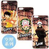 【航海王】iPhone 6S Plus /6 Plus 鎖鏈系列 防摔氣墊空壓保護套