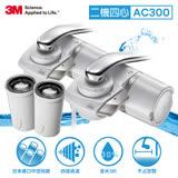 3M Filtrete AC300龍頭式濾水器 2入特惠組 (共二機四心)
