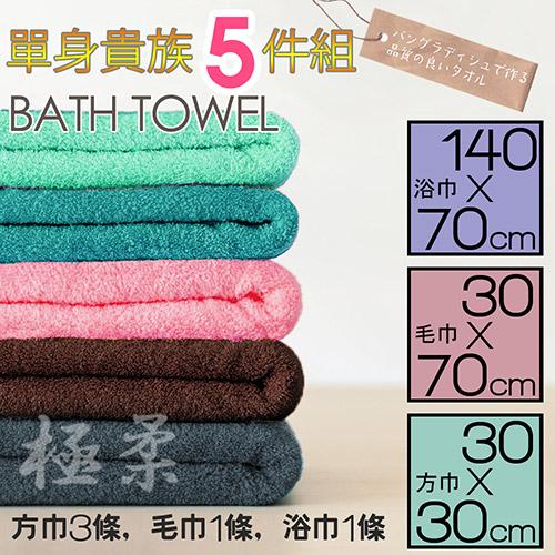 單身貴族5入組-方巾3條、毛巾1條、大浴巾1條