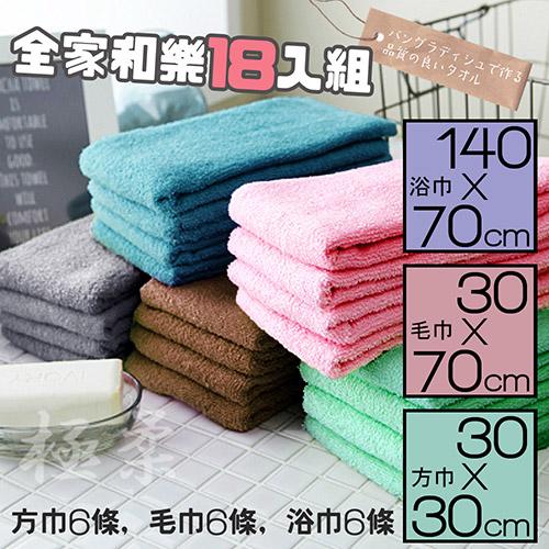 全家和樂18入組-方巾6條、毛巾6條、大浴巾6條