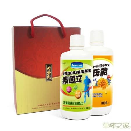 草本之家-葡萄糖胺液 +晶氏能葉黃素液
