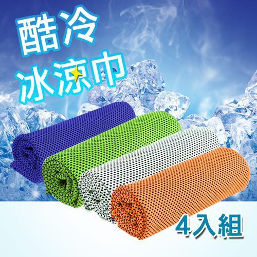 活力揚邑 運動急速瞬間降溫輕量多用途加長涼感冰涼巾 型男款四色組
