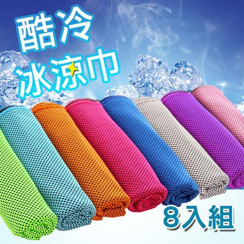活力揚邑 運動急速瞬間降溫輕量多用途加長涼感冰涼巾 全8色組