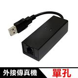 Enjoy USB 56K FAX MODEM電腦外接式傳真機 -