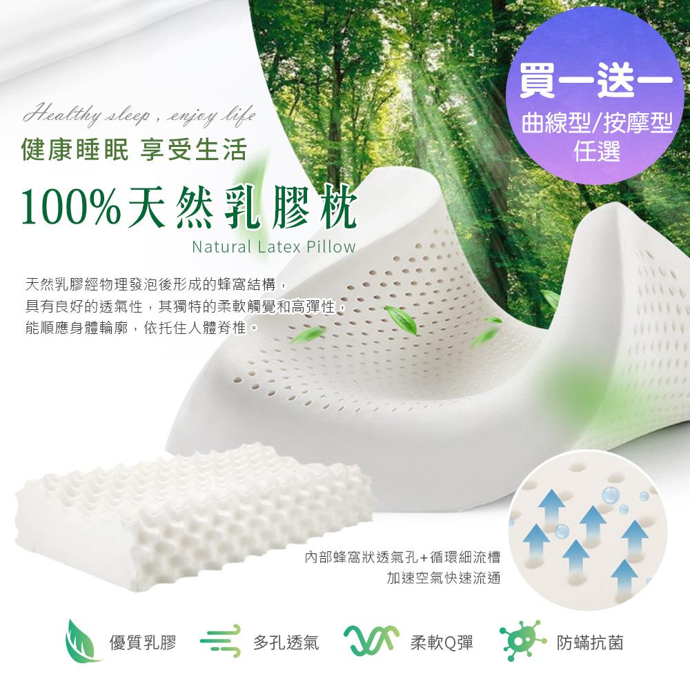 【FOCA】(買一送一 )  睡眠品質-人體工學型100%天然乳膠枕 -款式任選 曲線型/按摩顆粒型