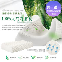 FOCA-買一送一<BR> 人體工學型天然乳膠枕