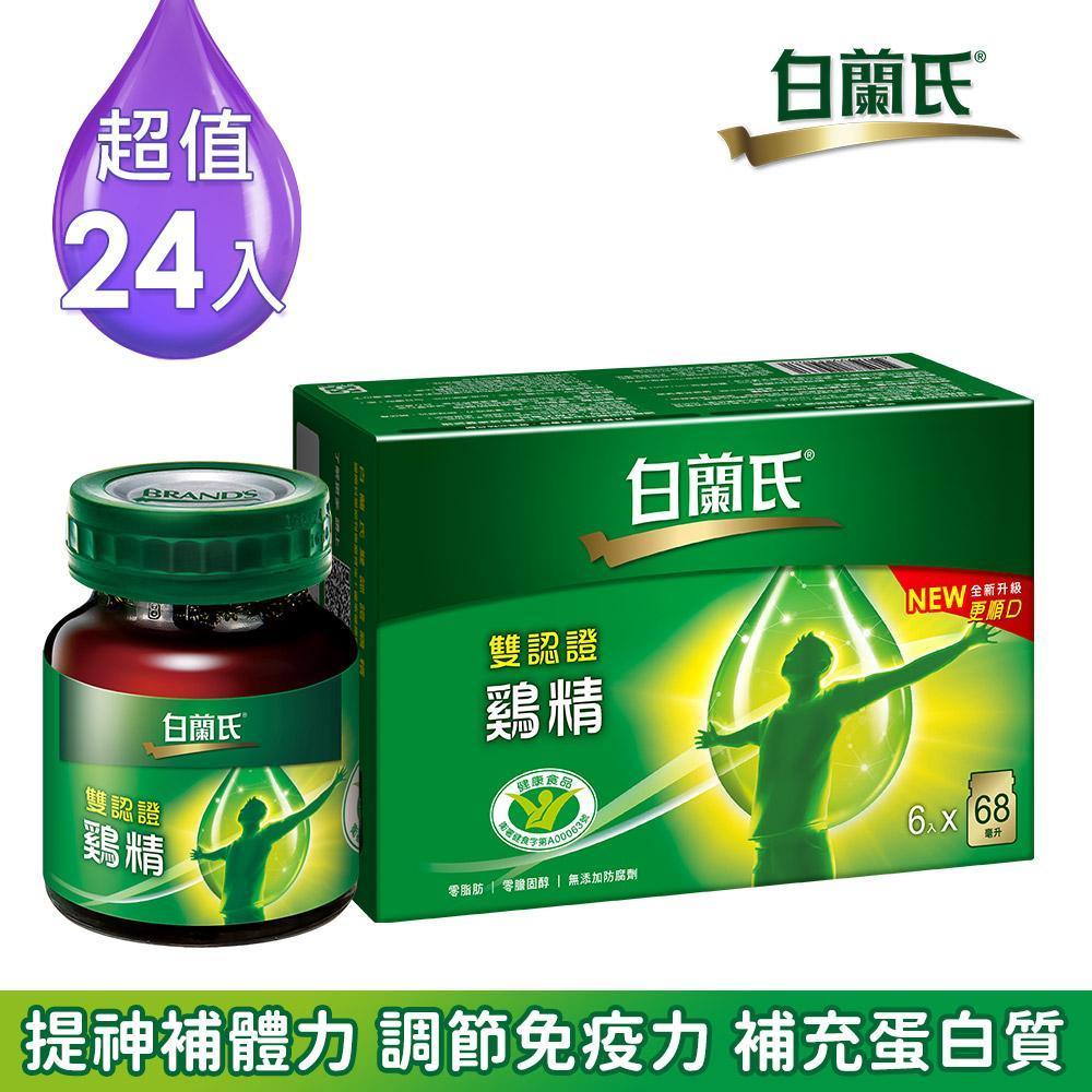 【白蘭氏】雙認證雞精 24入組(70g/6入 ×4盒)