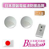 日本進口Bhado)))美波動電磁波防護圓貼-直徑18mm(手機型)-二入裝