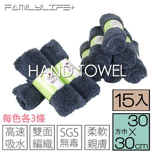 任選5組【FL+】雙面編織超吸水柔順便攜式小方巾-FL-023(15條裝)