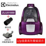 【Electrolux伊萊克斯】 輕巧靈活集塵盒吸塵器ZLUX1850+轉接環+ze013c(c/p值最高塵蟎組合)