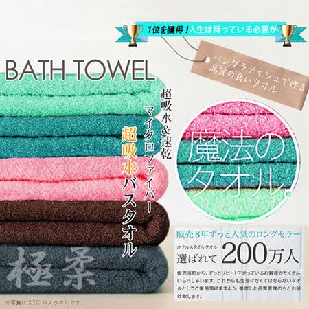 (任選15款)【FL+】雙面編織超吸水方巾毛巾組